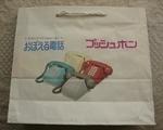 20141121NTTfukuro (350x280).jpg