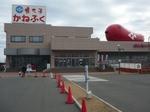 20141212kanefuku1 (350x263).jpg
